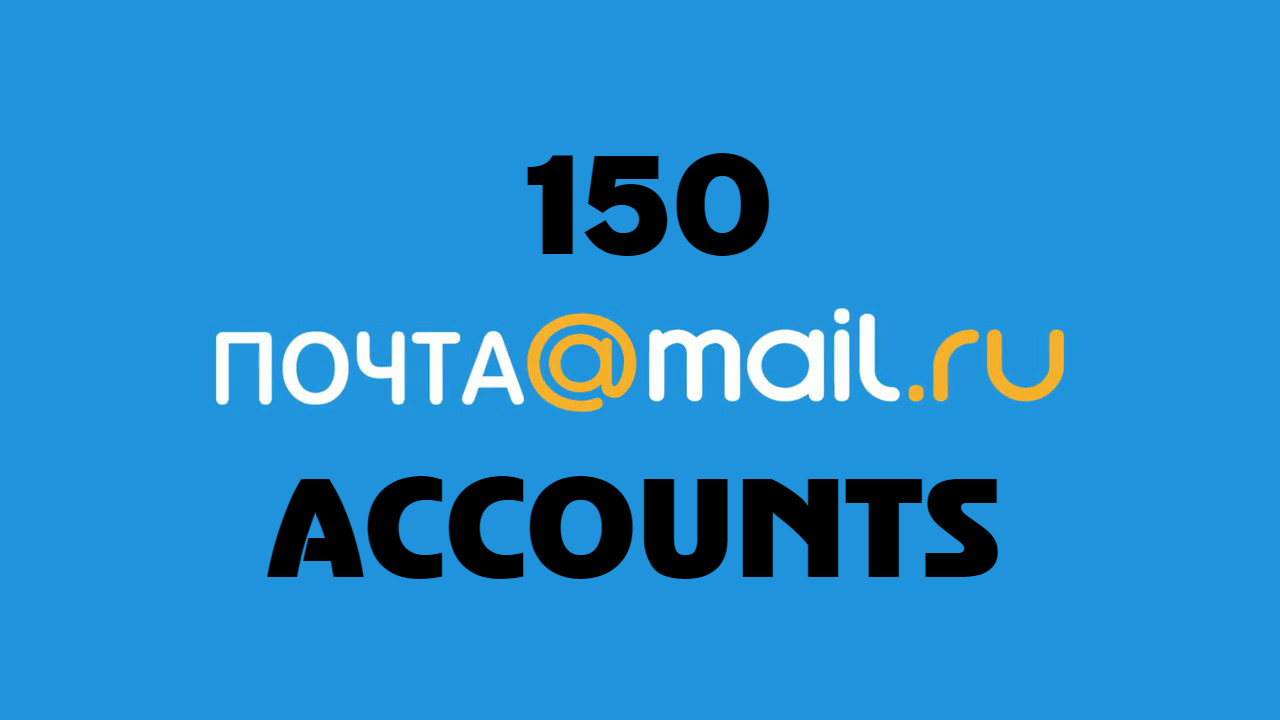 150 Mail.ru e-mail accounts