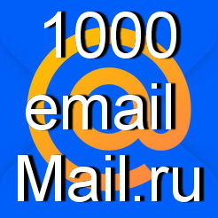 1000 email Mail.ru account, new