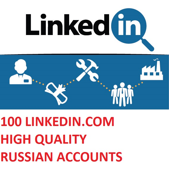 100 LINKEDIN.COM HIGH QUALITY RUSSIAN ACCOUNTS