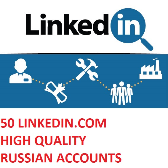 50 LINKEDIN.COM HIGH QUALITY RUSSIAN ACCOUNTS