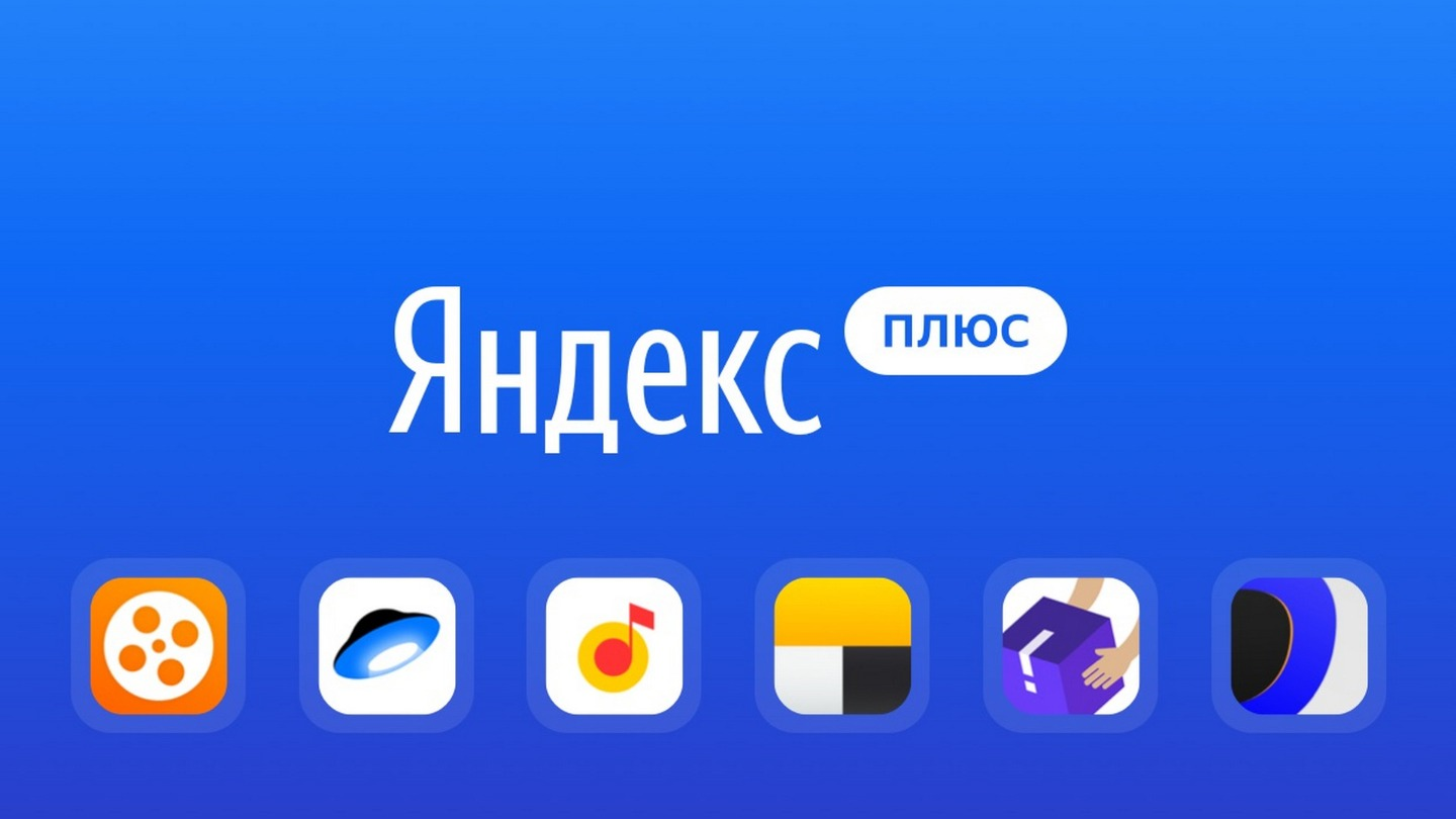 Account Yandex.Plus RU (One year Premium subscription)