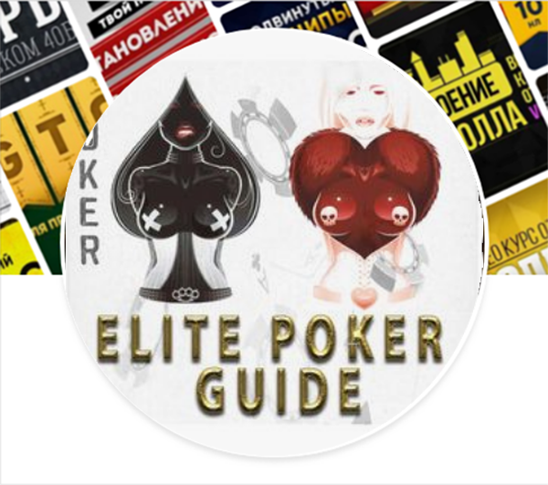 Elite Poker Guide - ENGLISH POKER COURSES LIST