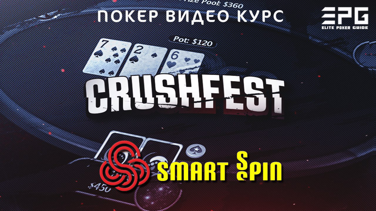 SMARTSPIN CRUSHFEST SPIN&GO