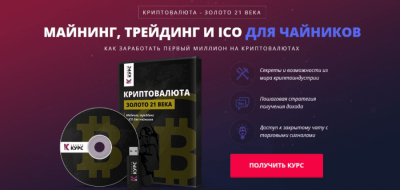 How to make your first million on cryptocurrencies.