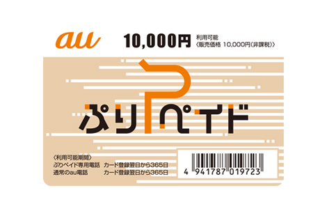 10000JPY Japanese prepaid mobile phone card (au KDDI...